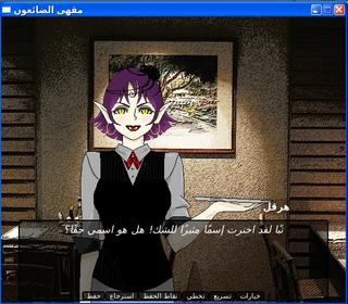 مقهى الضائعون screenshot 1